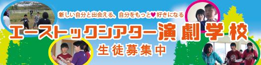 エーストックシアター演劇学校生徒募集中!