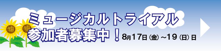 ミュージカルトライアル参加者募集中!